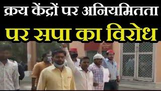 Bahraich News | क्रय केंद्रों पर अनियमितता पर सपा का विरोध ,जिलाधिकारी को सौपा ज्ञापन | JAN TV