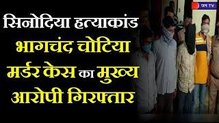 Bhanwar Sinodia Murder Case | सिनोदिया हत्याकांड के गवाह Bhagchand Chotia के मर्डर का आरोपी गिरफ्तार