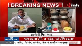 Chhattisgarh News || Baloda Bazar के वनगबौद गांव में अबकारी विभाग की छापामार कार्रवाई
