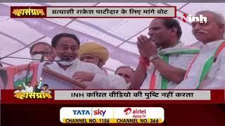 Madhya Pradesh News || By-Election 2020 सुयासरा के शामगढ़ में PCC Chief Kamal Nath की सभा