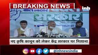 Bihar Elections 2020 || Chhattisgarh Chief Minister Bhupesh Baghel की Press Conference