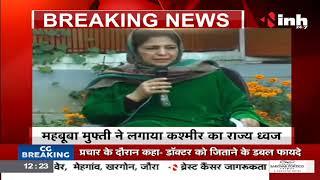 Jammu Kashmir News || Mehbooba Mufti की PC, कहा - 370 को बहाल करने तक मेरा संघर्ष खत्म नहीं होगा