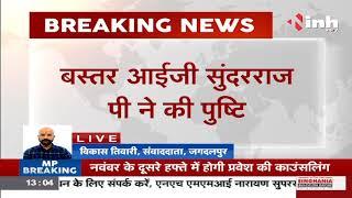 Chhattisgarh News || Narayanpur के जंगल में पुलिस नक्सली मुठभेड़, DRG का एक जवान शहीद