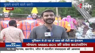 Madhya Pradesh News || Corona Virus Outbreak, Dussehra पर कोरोना की मार