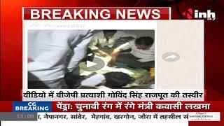 Madhya  Pradesh News || By-Election 2020, BJP प्रत्याशी का पैसे देने का Video Viral
