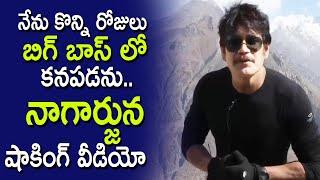 నాగార్జున షాకింగ్ వీడియో.. | Nagarjuna In Wild Dog Movie Shooting @ Himalayas | Bigg Boss 4 Telugu