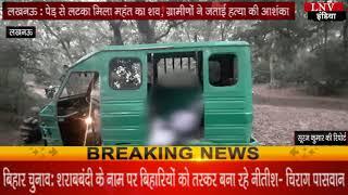 लखनऊ : पेड़ से लटका मिला महंत का शव, ग्रामीणों ने जताई हत्या की आशंका