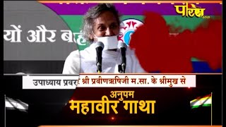 Shri Praveen Rishi Ji Maharaj | महावीर गाथा | श्री प्रवीण ऋषि जी महाराज | 06/10/20