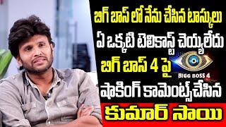Kumar Sai Shocking Comments on Bigg Boss 4 Telugu | Bigg Boss 4 Kumar Sai Interview | Star Maa