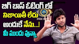 Bigg Boss 4 Contestant Kumar Sai Reveals Facts about Bigg Boss 4 Voting | Nagarjuna | TopTeluguTV