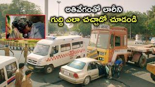 అతివేగంతో లారీని గుద్ది ఎలా చచ్చాడో చూడండి | Aapadbandhavudu Movie Scenes | Samuthirakani