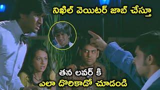 తన లవర్ కి ఎలా దొరికాడో చూడండి | Latest Telugu Movie Scenes | Bhavani HD Movies