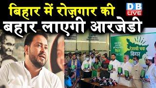 Bihar में रोज़गार की बहार लाएगी RJD | RJD ने जारी किया घोषणापत्र |#DBLIVE