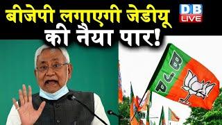 Bihar Election : BJP लगाएगी JDU की नैया पार! | बीजेपी के कंधों पर सवार जेडीयू | nitish kumar news