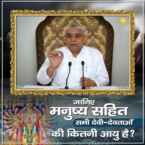 जानिए मनुष्य सहित सभी देवी-देवताओं की कितनी आयु है    संत रामपाल जी महाराज सत्संग   