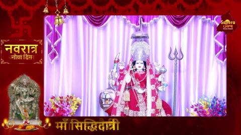 Navratri Special: ਅੱਜ ਦੇ ਦਿਨ ਹੁੰਦੀ ਹੈ Mahagauri ਤੇ Maa Siddhidatri ਦੀ ਪੂਜਾ, ਦੇਖੋ Special Report