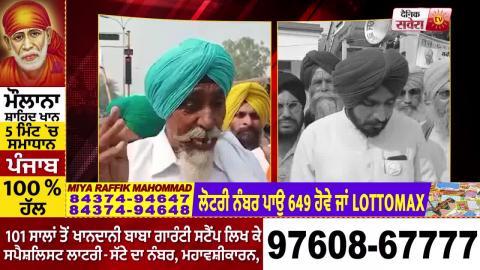 JP Nadda के बयान से भडके Punjab के किसान