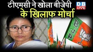 Social media  पर घिरेगी BJP | TMC ने खोला बीजेपी के खिलाफ मोर्चा |#DBLIVE