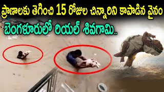 Man Saving 15 Day Old Baby From A Bengaluru Streets Flooded | Heavy Rains In Bangalore - TopTeluguTV