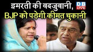 इमरती की बदजुबानी, BJP को पड़ेगी कीमत चुकानी |  पूर्व CM Kamal Nath को कहा लुच्चा-लफंगा |#DBLIVE