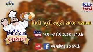 LIVE | Abtak Delicious Rasthal | Mili Julie Tandoori Sabz Masala | Episode-130 | Abtak Special