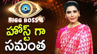 Samantha as host for Bigg Boss 4 Telugu | Nagarjuna | Star Maa | Top Telugu TV