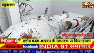 india91 लाइव अखबार के संपादक पर हुए हमले की इंडिया मीडिया सेंटर ने की निंदा