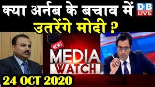 Arnab Goswami and TRP Case : कैसे बचाएंगे Arnab Goswami को Modi? | Media Watch