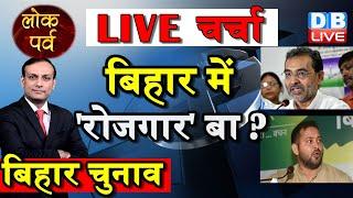 Bihar Election 2020 | बिहार चुनाव पर विशेष चर्चा | RJD manifesto on employment | #DBLIVE