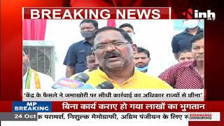 Chhattisgarh News || Food Minister Amarjeet Bhagat ने प्याज की कीमत पर बोले-
