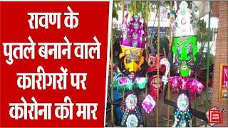 रावण के पुतले बनाने वाले कारीगरों पर कोरोना की मार