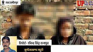 राठ में दबंग युवक ने घर में घुसकर महिला के साथ किया बलात्कार करने का प्रयास
