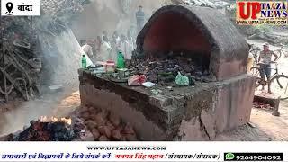 बबेरु के भाटी गांव में युवक ने जीभ काटकर मंदिर में चढ़ाया