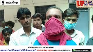 राठ में सैकड़ों ग्रामीणों ने दिया दबंगों के खिलाफ शिकायती प्रार्थना पत्र