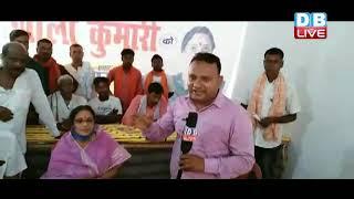 Bihar election 2020 | फुलपरास सीट से चुनाव लड़ रही शीला कुमारी | #DBLIVE