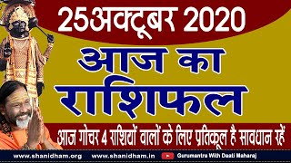 Gurumantra 25 October 2020 Today Horoscope ||आज गोचर 4 राशियां वाले के लिए प्रतिकूल है सावधान रहें||