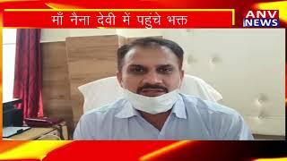BILASPUR : माँ नैना देवी में पहुंचे भक्त   ANV NEWS HIMACHAL  
