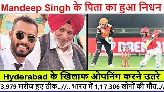 Mandeep Singh के पिता का हुआ निधन, Hyderabad के खिलाफ ओपनिंग करने उतरे RIP