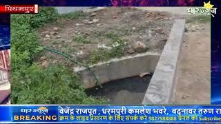 धार-पीथमपुर के ग्राम अकोलिया खेड़ा बरदरी जामोदी सागौर और आसपास के करीब 30 गांव में प्रदूषण