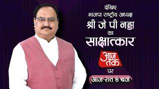 BJP National President Shri JP Nadda's interview to Aaj Tak.
