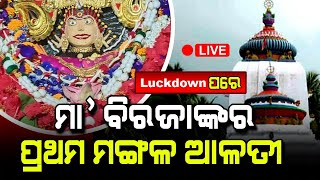 Live From Biraja Temple, Jajpur | Morning Mangala Alati | Satya Bhanja