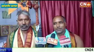 CN24 - शिवरीनारायण के मंदिरों और देवालयों में नवरात्रि पर्व शासन के दिशा निर्देशों का पालन करते...