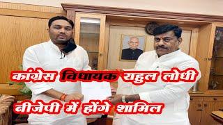 दमोह से कांग्रेस विधायक राहुल लोधी का इस्तीफा, BJP में शामिल होंगे, MP में कांग्रेस को फिर झटका