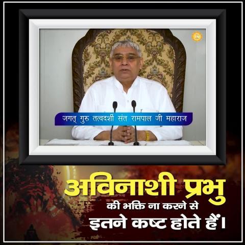 अविनाशी प्रभु की भक्ति ना करने से इतने कष्ट होते हैं || संत रामपाल जी महाराज सत्संग ||