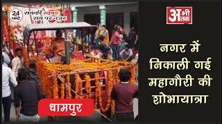 धामपुर में निकाली गई महागौरी की शोभायात्रा