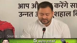 Bihar Election : राजद का घोषणापत्र जारी, रोजगार और स्मार्ट गांव  के जरिए मतदाताओं को लुभाने की कोशि