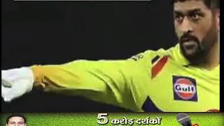 IPL 2020: CSK की हार के बाद  कप्तान धोनी ने किया बड़ा एलान