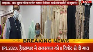 लखनऊ : अपर मुख्य सचिव नवनीत सहगल ने किया खादी की प्रदर्शनी का शुभारंभ