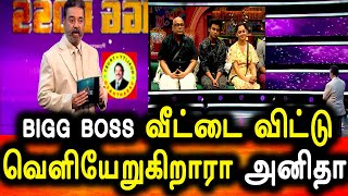 BIGG BOSS TAMIL 4|25th October 2020|PROMO 1|DAY 21|BIGG BOSS 4 TAMIL LIVE|Anitha Evicted in Bigg Bos