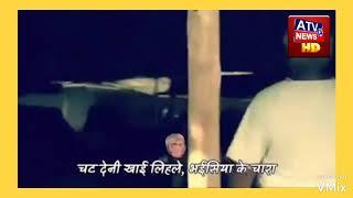 मनोज तिवारी की बिहार चुनाव पर खास प्रस्तुति ATV NEWS CHANNEL HD